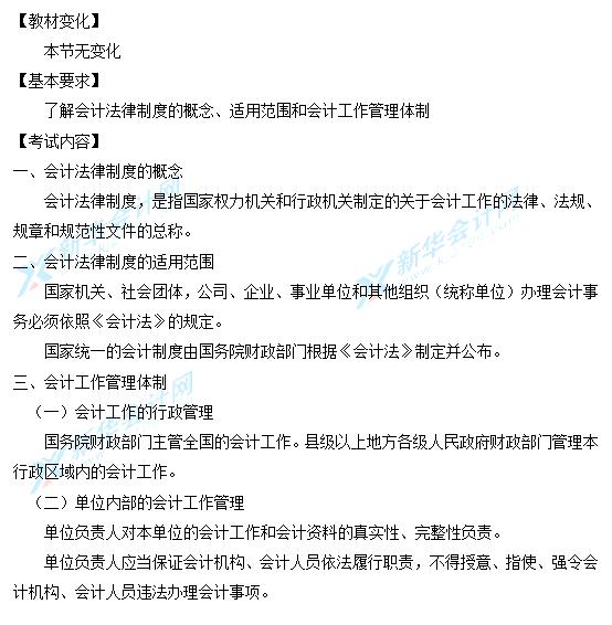 2019经济法 a 卷 答案_2019 经济法基础 考试大纲解析 第一章第一节